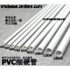 PVC细管 PVC圆管 PVC硬管 细硬管 小水管 小管子小口径水管塑料管材料 13x15mm